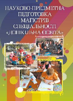"""Купить книгу """"Науково-предметна підготовка магістрів спеціальності """"Дошкільна освіта"""""""""""