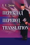 Переклад. Збірник текстів для перекладу і самоперевірки