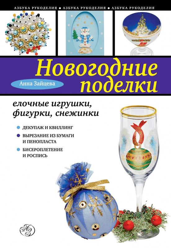 """Купить книгу """"Новогодние поделки: елочные игрушки, фигурки, снежинки"""""""