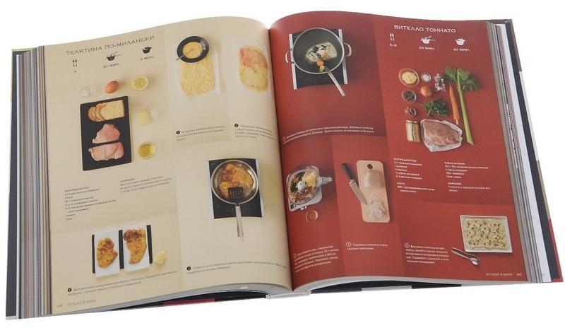 """Купить книгу """"Кулинарная школа. Визуальный курс"""""""