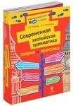 Современная английская грамматика. Теория и практика (комплект из 2 книг)