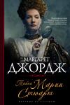 Тайна Марии Стюарт