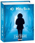 """Обложка книги """"Сніговик"""""""