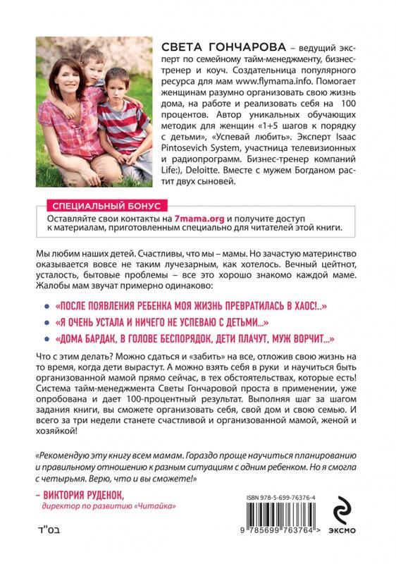"""Купить книгу """"Тайм-менеджмент для мам. 7 заповедей организованной мамы"""""""