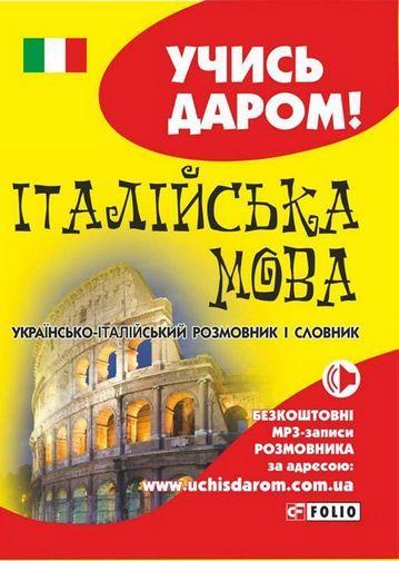 """Купить книгу """"Італійська мова. Українсько-італійський розмовник і словник"""""""