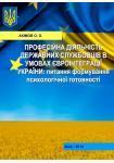 Професійна діяльність державних службовців в умовах євроінтеграції України