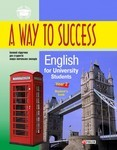 A Way to Success 2. English for University Students. (Student's book + CD)