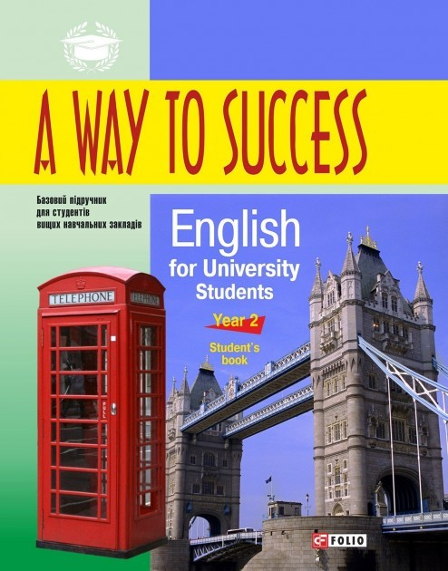 "Купить книгу ""A Way to Success 2. English for University Students. (Student's book + CD)"""