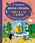 "Обложка книги ""Фонтан ""Три кита"""""