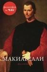 """Обложка книги """"Макиавелли"""""""