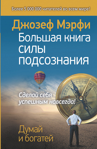 """Купить книгу """"Большая книга силы подсознания. Сделай себя успешным навсегда!"""""""