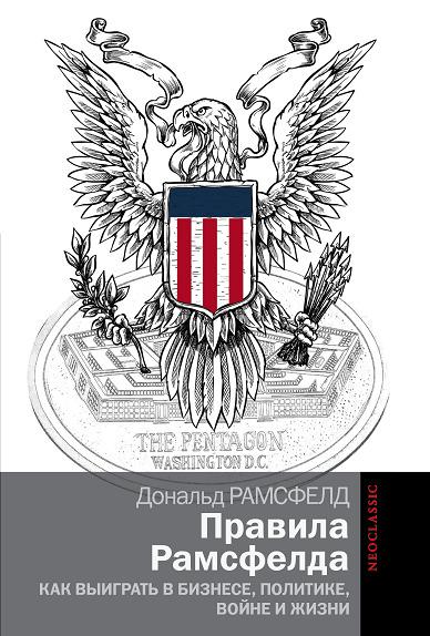 """Купить книгу """"Правила Рамсфелда. Как выиграть в бизнесе, политике, войне и жизни"""""""