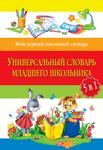 Универсальный словарь младшего школьника. 5 в 1