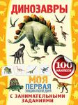 Динозавры (+ 100 наклеек)