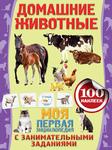 Домашние животные (+ 100 наклеек)