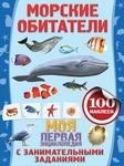 Морские обитатели (+ 100 наклеек)
