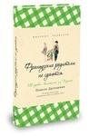 Французские родители не сдаются - купити і читати книгу