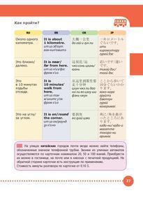 Книга Большое путешествие. Разговорник на английском, китайском и японском