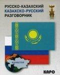 Русско-казахский, казахско-русский разговорник