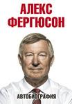 """Обложка книги """"Алекс Фергюсон. Автобиография"""""""