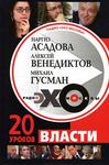 Радио 'Эхо Москвы'. 20 уроков власти