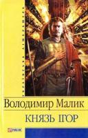 """Купить книгу """"Князь Ігор"""""""