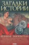 Загадки истории. Великие завоеватели - купить и читать книгу