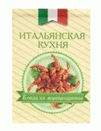 """Купить книгу """"Итальянская кухня. Блюда из морепродуктов. Книжка-магнит"""""""