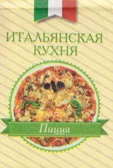 """Купить книгу """"Итальянская кухня. Пицца. Книжка-магнит"""""""