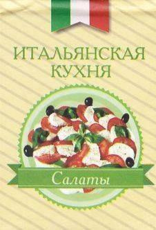 """Купить книгу """"Итальянская кухня. Салаты. Книжка-магнит"""""""