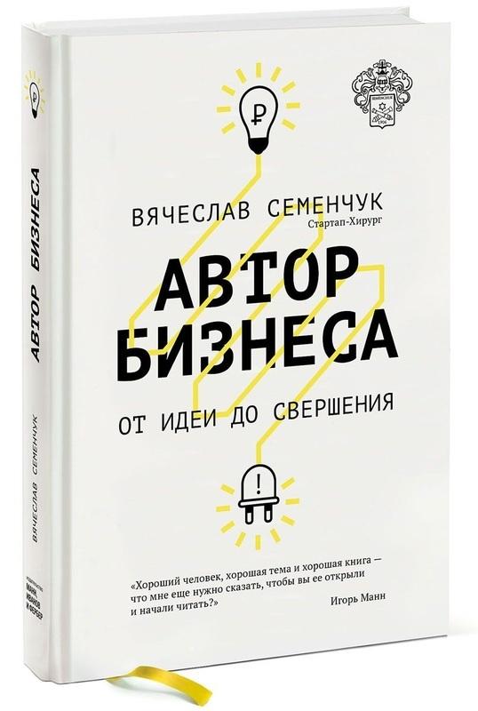 """Купить книгу """"Автор бизнеса. От идеи до свершения"""""""