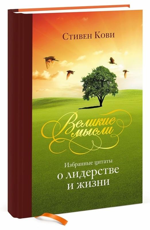 """Купить книгу """"Великие мысли. Избранные цитаты о лидерстве и жизни"""""""