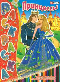 Книжка-раскраска. Принцессы (+цветные наклейки) - купить и читать книгу
