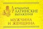 Крылатые латинские выражения. Мужчина и женщина (микрокнига)