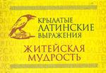 Крылатые латинские выражения. Житейская мудрость (микрокнига)