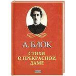 """Книга """"Стихи о прекрасной даме"""" обложка"""