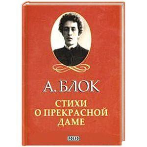 """Купить книгу """"Стихи о прекрасной даме"""""""
