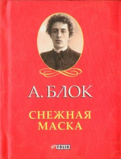 """Купить книгу """"Снежная маска"""""""