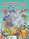 Животные в море