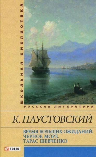 Время больших ожиданий. Черное море. Тарас Шевченко - купить и читать книгу