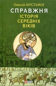 """Купить книгу """"Справжня iсторiя середніх віків"""""""