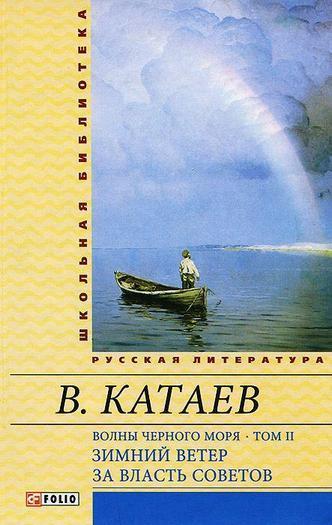"""Купить книгу """"Волны Черного моря. В двух томах. Том 2. Зимний ветер. За власть Советов"""""""
