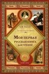 Моя первая русская книга для чтения