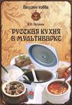 Русская кухня в мультиварке - купить и читать книгу