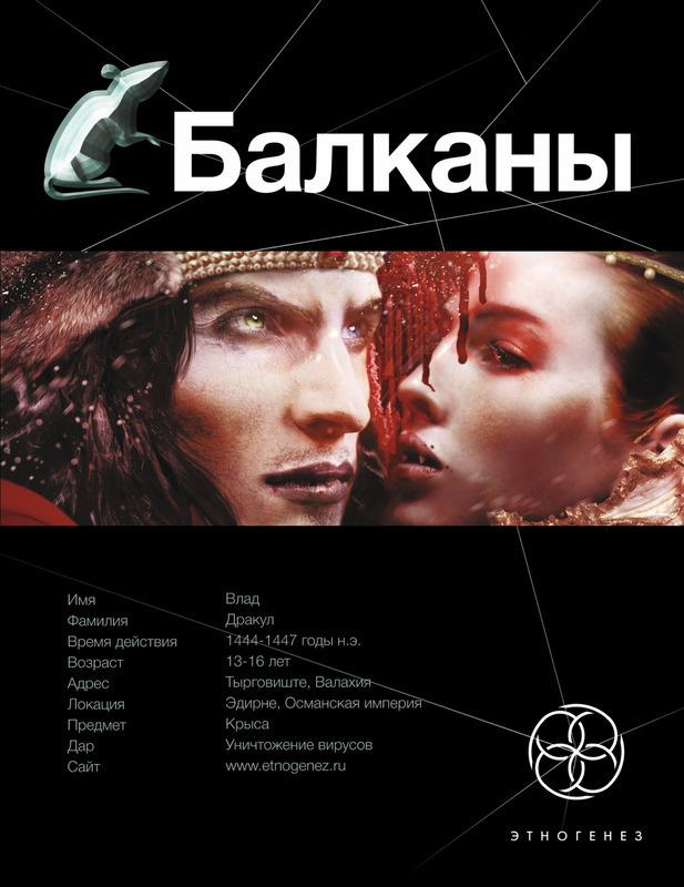 """Купить книгу """"Балканы"""""""