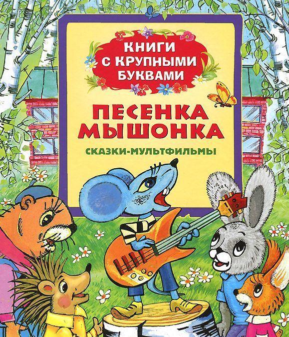 """Купить книгу """"Песенка мышонка. Книги с крупными буквами"""""""