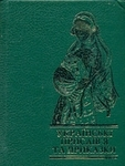 Українські прислів'я та приказки - купить и читать книгу