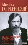 Политический советник. Размышления об украинской политике
