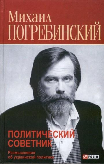 Политический советник. Размышления об украинской политике - купить и читать книгу