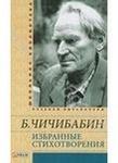 Борис Чичибабин. Избранные стихотворения